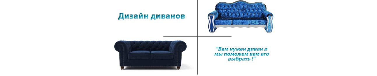 """""""ДизайнДиванов"""""""