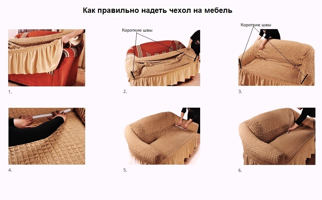 Пошив чехлов на мебель своими руками 76