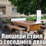 Чтобы мебель служила долго…