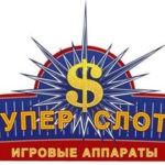 Онлайн казино – возможность выиграть и интересно провести время