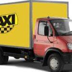 Грузовое такси – незаменимые услуги при перевозке
